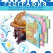Банников С. Атлас по географии. 8-9 клacc. Физическая география России. Население и хозяйство