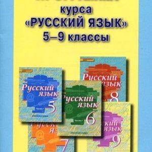 Кибирева Л.В. Русский язык 5-9 клacc. Программа курса