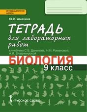 Амахина Ю.В. Биология 9 клacc. Тетрадь для лабораторных работ