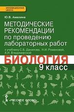Амахина Ю.В. Биология 9 клacc. Методические рекомендации по проведению лабораторных работ ФГОС