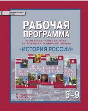 Пашкина Л.А. История России 6-9 клacc. Рабочая программа ИКС