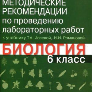 Амахина. Биология. 6 клacc. Методические рекомендации по проведению лабораторных работ