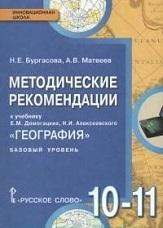 Бургасова Н.Е. География. Базовый уровень. 10-11 класс. Методические рекомендации. (ФГОС)