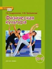 Андрюхина Т.В. Физическая культура. Учебник. 10-11 клacc
