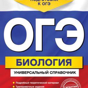 Шабанов Д.А., Кравченко М.А. ОГЭ. Биология. Универсальный справочник