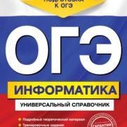 Дьячкова О.В. ОГЭ. Информатика. Универсальный справочник