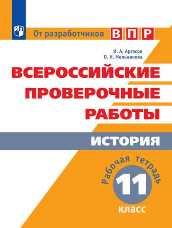 Артасов И. А., Мельникова О. Н. Тетрадь для подготовки к ВПР по истории. 11 класс