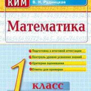 Рудницкая В.Н. Математика. 1 класс. Итоговая аттестация. Контрольные измерительные материалы. ФГОС