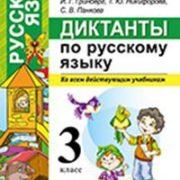 Гринберг И.Г. Диктанты по русскому языку. 3 класс. Ко всем действующим учебникам. ФГОС