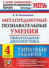 Языканова Е.В. Метапредметные познавательные умения. Обязательная диагностика. 4 класс. Типовые задания