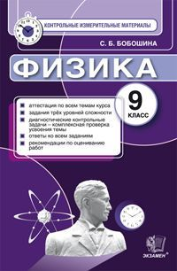 Бобошина С.Б. Физика. 9 класс. Итоговая аттестация. Контрольные измерительные материалы. ФГОС