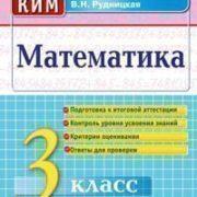 Рудницкая В.Н. Всероссийская проверочная работа. КИМ. 3 класс. Математика. ФГОС