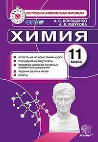 Корощенко А.С. Химия. 11 класс. Контрольные измерительные материалы. ФГОС