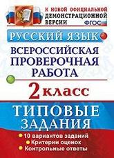 Волкова Е.В., Птухина А.В. Русский язык. 2 класс. Всероссийская проверочная работа. Типовые задания