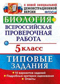 Мазяркина Т.В. Биология. 5 класс. Всероссийская проверочная работа (ВПР). Типовые задания. 10 вариантов