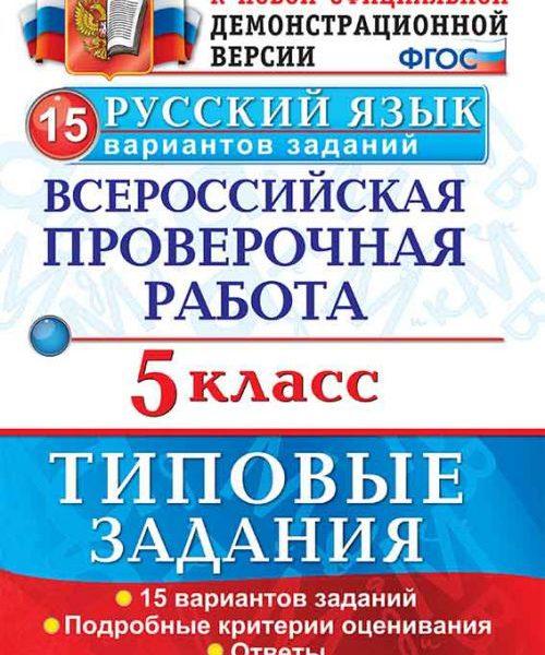 Дощинский Р.А. Русский язык. 5 класс. Всероссийская проверочная работа. Типовые задания. 15 вариантов