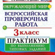 Волкова Е.В., Цитович Г.И. Окружающий мир. 3 класс. Всероссийская проверочная работа (ВПР). 10 вариантов заданий