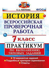 Гевуркова Е.А. История. 7 класс. Всероссийская проверочная работа. Практикум по выполнению типовых заданий