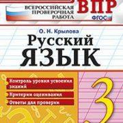 КИМ, ВПР, Русский язык, 3 класс