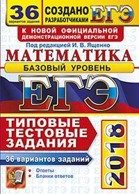 Ященко И.В. ЕГЭ 2018. Математика. Базовый уровень. Типовые тестовые задания. 36 вариантов заданий