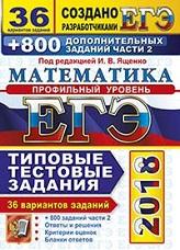 Ященко И.В. ЕГЭ 2018. Математика. Профильный уровень. Типовые тестовые задания. 36 вариантов заданий