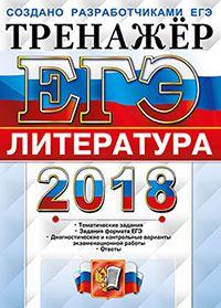 Ерохина Е.Л. ЕГЭ 2018. Литература. Тренажёр