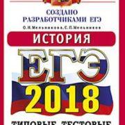Мельникова О.Н., Мельников С.П. ЕГЭ 2018. История. Типовые тестовые задания