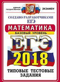 Ященко И.В. ЕГЭ 2018. Математика. Базовый уровень. Типовые тестовые задания
