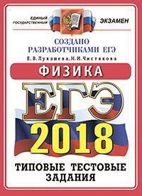 Лукашева Е.В., Чистякова Н.И. ЕГЭ 2018. Физика. Типовые тестовые задания