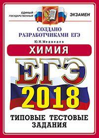 Медведев Ю.Н. ЕГЭ 2018. Химия. Типовые тестовые задания