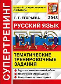 Егораева Г.Т. ЕГЭ 2018. Русский язык. Супертренинг. Тематические тренировочные задания