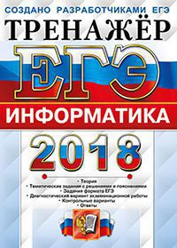 Крылов С.С., Ушаков Д.М. ЕГЭ 2018. Информатика. Тренажёр