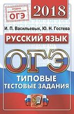 Васильевых И.П., Гостева Ю.Н. ОГЭ 2018. Русский язык. Типовые тестовые задания