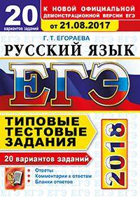 Егораева Г.Т. ЕГЭ 2018. Русский язык. Типовые тестовые задания. 20 вариантов заданий