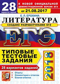 Ерохина Е.Л. ЕГЭ 2018. Литература. Типовые тестовые задания. 28 вариантов заданий