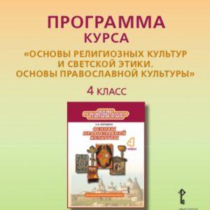 Метлик И.В. Основы православной культуры 4 клacc. Программа курса