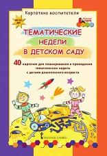 Белая К.Ю. Мозаичный парк. Тематические недели в детском саду. Картотека воспитателя