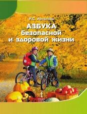 Артюхова И.С. Азбука безопасной и здоровой жизни:книга для первоклассников