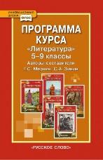 Меркин Г.С.,Зинин С.А. Литература 5-9 клacc. Программа курса