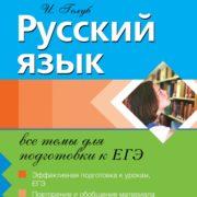 Голуб И.Б Русский язык: все темы для подготовки к ЕГЭ