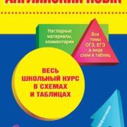 Ильченко В.В. Весь школьный курс в схемах и таблицах. Английский язык
