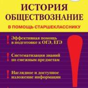 Дедурин Г.Г. История, обществознание
