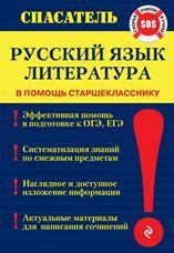 Белецкая Т.А. Русский язык, литература