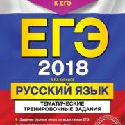 Бисеров А.Ю. ЕГЭ-2018. Русский язык. Тематические тренировочные задания.
