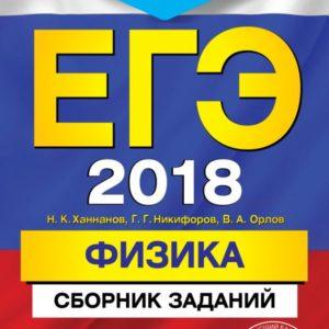 Ханнанов Н.К., Никифоров Г.Г., Орлов В.А. ЕГЭ-2018. Физика. Сборник заданий.