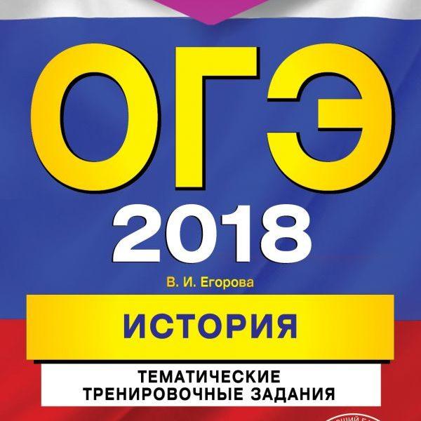 Егорова В.И. ОГЭ-2018. История. Тематические тренировочные задания. 9 класс.