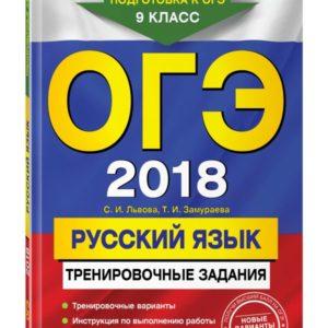 Львова. ОГЭ-2018. Русский язык. Тренировочные задания