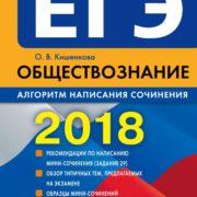 Кишенкова О.В. ЕГЭ-2018. Обществознание. Алгоритм написания сочинения.