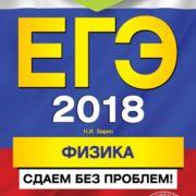 Зорин Н.И. ЕГЭ-2018. Физика. Сдаем без проблем!