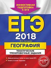 Соловьева Ю.А. ЕГЭ-2018. География. Тематические тренировочные задания.